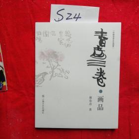 中国当世文化档案:春彦三卷·画品
