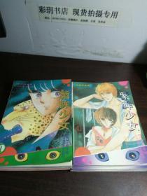 紫眸少女【第一卷1-4,第二卷1-4】8册合售