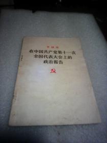 华国锋在第中国共产党的十一次全国代表大会上的政治报告