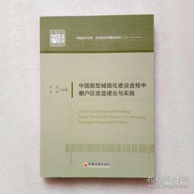 【正版】中国新型城镇化建设进程中棚户区改造理论与实践