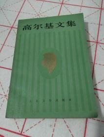 高尔基文集(第三卷)