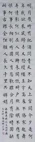 【保真】知名书法家史超楷书力作:苏轼《水调歌头》