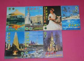 英语世界(2000年第3、4、7、8、9、10、12期,总第142、143、146、147、148、149、151期) 7册合售