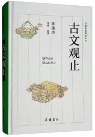 古典名著普及文库:古文观止(2019年)(精装)