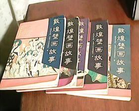 敦煌壁画故事 【1-5册 】32开连环画