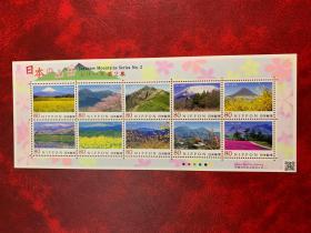 日本邮票--日本山岳第2集邮票小版张(全品)