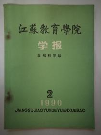 江苏教育学院学报1990年2