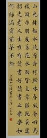 【保真】实力书法家张周林楷书条幅:翁森《四时读书乐·春》