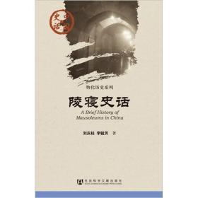 中国史话·物化历史系列:陵寝史话