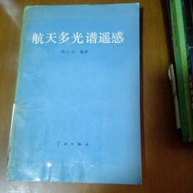 航天多光谱遥感(一版一印 仅印 830册)