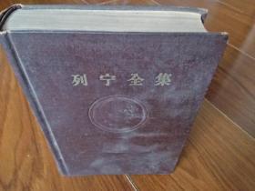 列宁全集 第37卷1959年1版1印