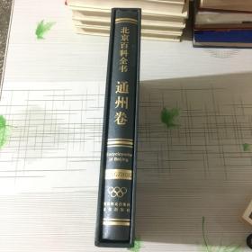 北京百科全书 通州卷