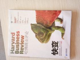 哈佛商业评论  2012年第4辑 【366】