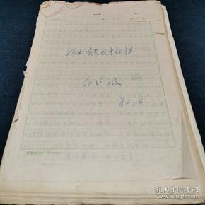 著名秦腔表演艺术家 白江波 《戏曲演员成才初探》手稿80页