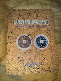 陕西钱币研究文集