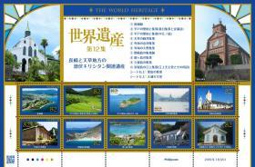 日本邮票--2019年第3次世界遗产第12集邮票小版张(送说明纸)