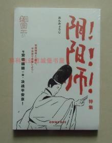 【正版现货】知日·阴阳师 茶乌龙编 与安倍晴明一起 决战平安京