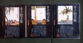 《丰子恺文集》5、6、7,文学卷一、文学卷二、文学卷三。硬精装,一版一印,发行4000套,三本合售。