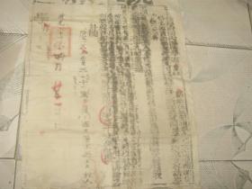 道光21年3月22日由怀庆府河内县儒学堂颁发的佾生执照一份
