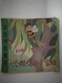 汉语拼音童话