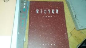 量子力学原理 ( P.A.M.狄拉克 著 ) 有赠阅章
