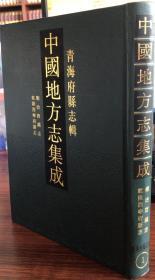 中国地方志集成·青海府县志辑(全5册)