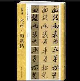 中国书法基础教程:米芾·蜀素帖 (新书谱)