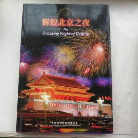 辉煌北京之夜(护封精装  铜版彩印)2015.2.8