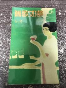 亦舒《 旧欢如梦》天地图书 1984年 初版