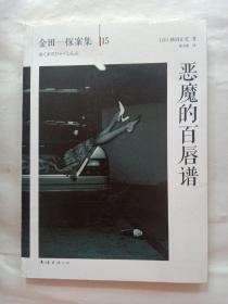 恶魔的百唇谱:横沟正史作品·金田一探案集15