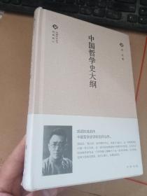 中国文化丛书·经典随行:中国哲学史大纲