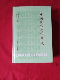 中国现代文学辞典(精装护封1988.1.1印)