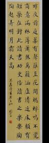 【保真】实力书法家张周林楷书条幅:翁森《四时读书乐·秋》