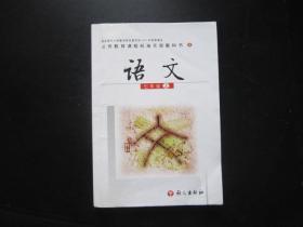 初中语文课本  七年级 上册 语文版