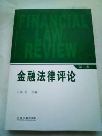 金融法律评论(第五卷)