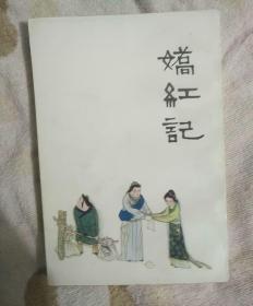 中国十大古典悲剧连环画画集-娇红记