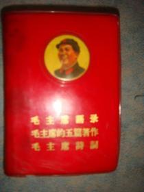 《毛主席语录毛主席五篇著作毛主席诗词》带林彪题词 1969年黑龙江2印 128开 私藏 书品如图