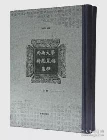 西南大学新藏墓志集释(16开精装 全二册)