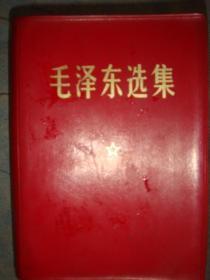 《毛泽东选集》一卷本 64开 1968年上海第12月印 私藏 书品如图