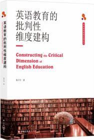 英语教育的批判性维度建构