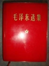 《毛泽东选集》一卷本 64开 1971年广东第7次印刷 私藏 书品如图