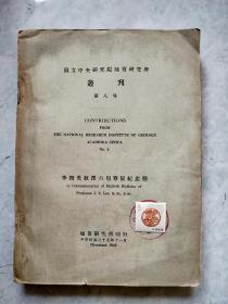 国立中央研究院地质研究所丛刊 第八号 李四光教授六旬寿辰纪念册 中华民国三十七年1948年出版
