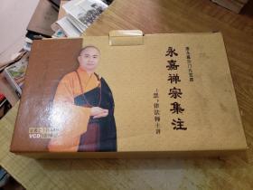 永嘉禅宗集注(上慧下律法师主讲)(一册书,外加2盒VCD光盘34集)
