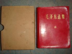 《毛泽东选集》一卷本 64开 1971年北京第11次印刷 私藏 书品如图