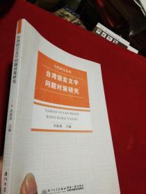台湾研究系列:台湾语言文字问题对策研究