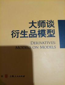 上海证券交易所金融创新文库    大师谈衍生品模型