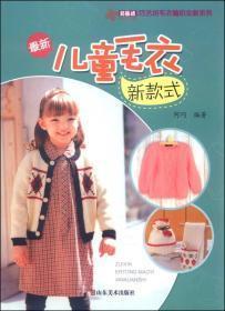 最新儿童毛衣新款式