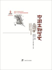 中国生物学史近现代卷