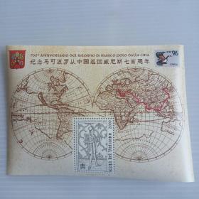 1996年意大利发行的纪念马可波罗从中国返回威尼斯七百周年纪念小型张一枚中国96-第九届亚洲国际集邮展览纪念。