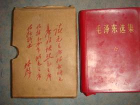 《毛泽东选集》一卷本 64开 1968年北上海3次印刷 馆藏 书品如图
